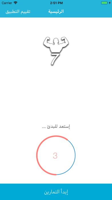 دقائق من التمارين الرياضية 7 screenshot 3