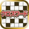 クロスワード パズルを解いて懸賞応募-クロスワードde懸賞 - iPadアプリ