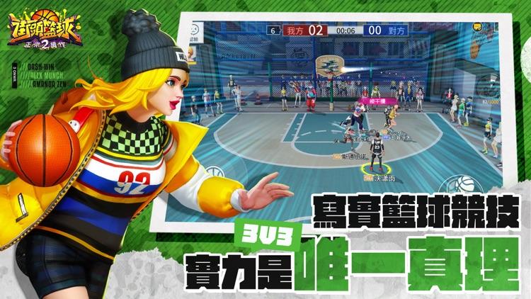 街頭籃球2:影子籃球員聯動