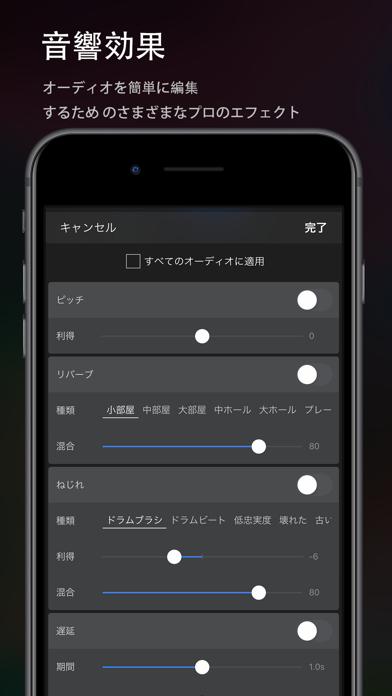 音楽編集 - オーディオエディター & 音声合成のおすすめ画像2