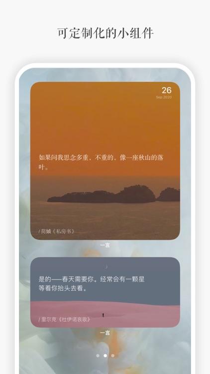 一言-记录字句,发现共鸣 screenshot-5
