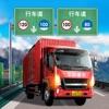 中国遨游模拟器2021-欧洲卡车游戏模拟