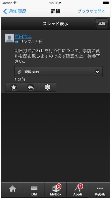 IM-Notice for AccelPlatformのスクリーンショット1