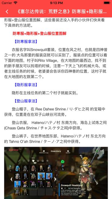 游戏盒子for塞尔达传说のおすすめ画像6