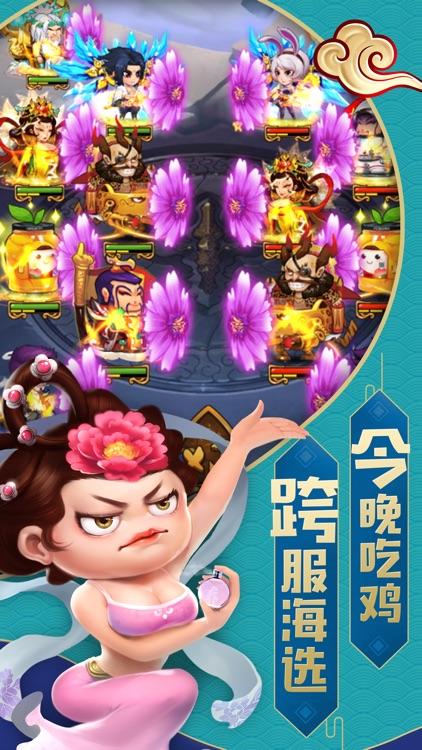 全民嘻游-三界经典人物卡牌策略手游 screenshot-3