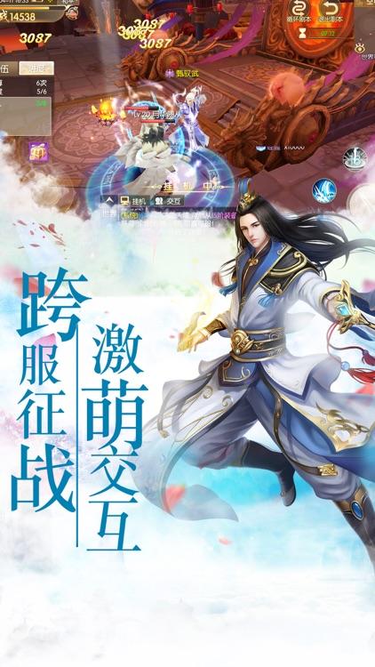 仙侠宝录OL修仙-全民修仙3D修仙手游 screenshot-3