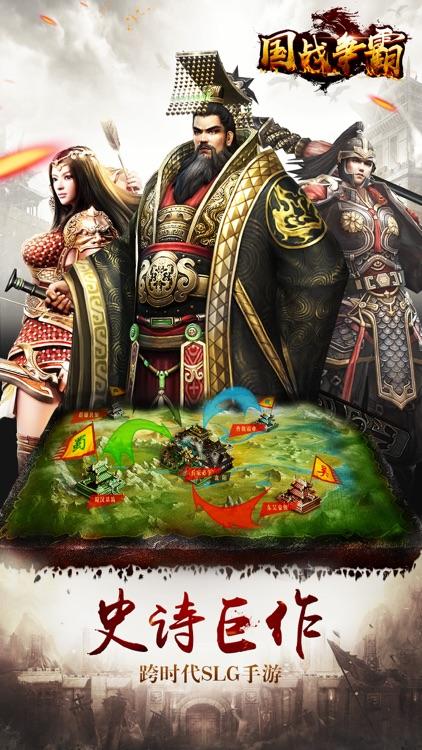 国战争霸--三国国战策略手游