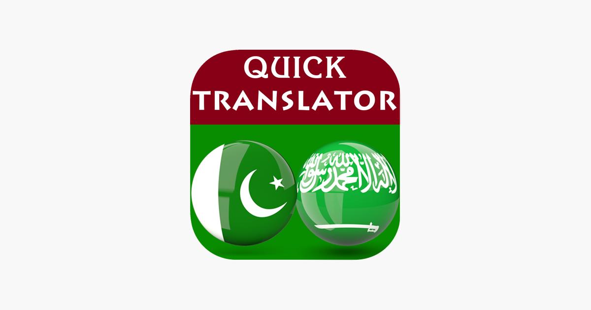 Urdu Arabic Translator على App Store