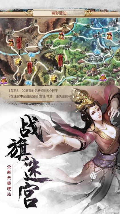 胡莱三国2-刘涛代言-赢战2018 screenshot-3
