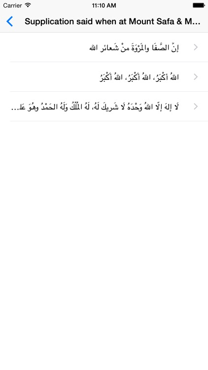 Hajj Umrah Duas screenshot-3