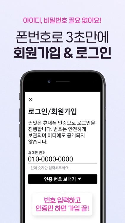 퀸잇 - 세련된 그녀들의 브랜드 쇼핑앱 screenshot-6