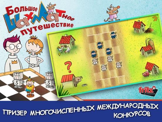 Шахматы для детей на iPad