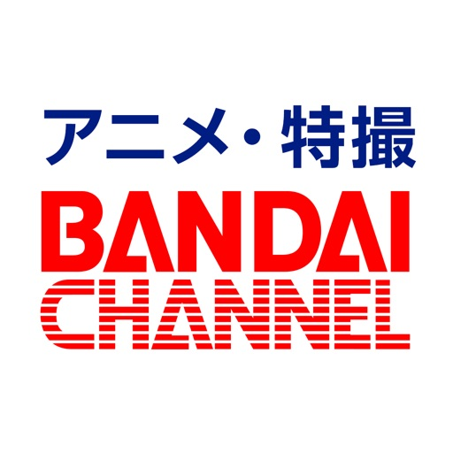 バンダイチャンネル見放題アプリ