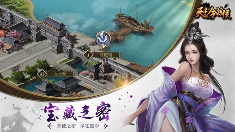 天子令诸侯-三国策略卡牌国战手游 screenshot-9
