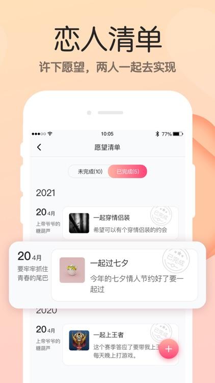 小情侣-恩爱情侣必备恋爱记录软件 screenshot-5