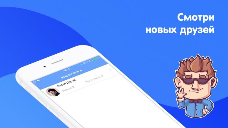 "VKSpy - Шпион для ""ВКонтакте"" screenshot-3"