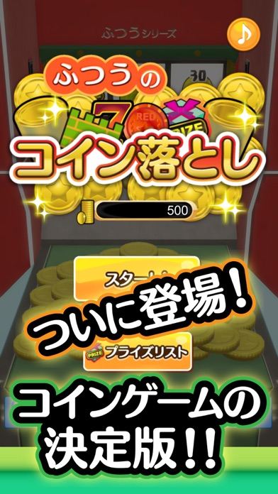 ふつうのコイン落とし 人気の暇つぶしコインゲームのおすすめ画像1