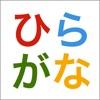 平仮名ボード しゃべる50音表 - iPhoneアプリ