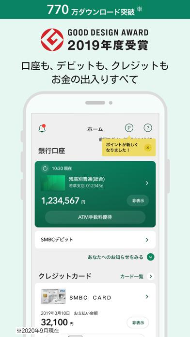 三井住友銀行アプリ ScreenShot0