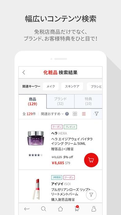 ロッテ免税店 (Global Ver.)のスクリーンショット4