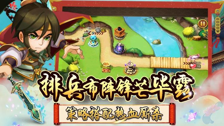 塔防群英传-三国志单机塔防游戏 screenshot-4