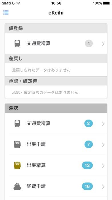 eKeihiのスクリーンショット2
