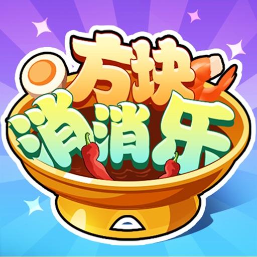 方块消消乐-春节版