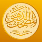 Golden Quran | المصحف الذهبي pour pc