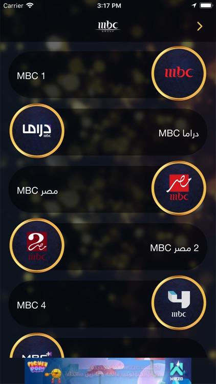 MBC Ramadan screenshot-4