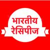 Indian Recipes Food Hindi 2018