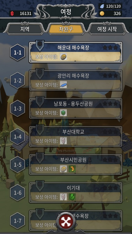 백패커즈 screenshot-2