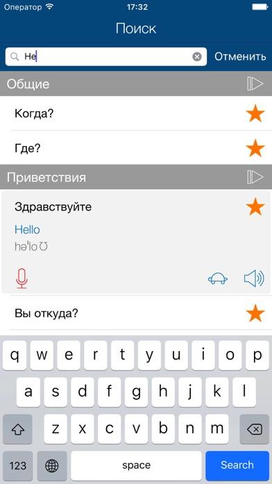 Разговорник - Изучать языки Скриншоты6
