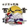 ロジカル記憶 百人一首 -小倉百人一首を覚える暗記カードアプリ-