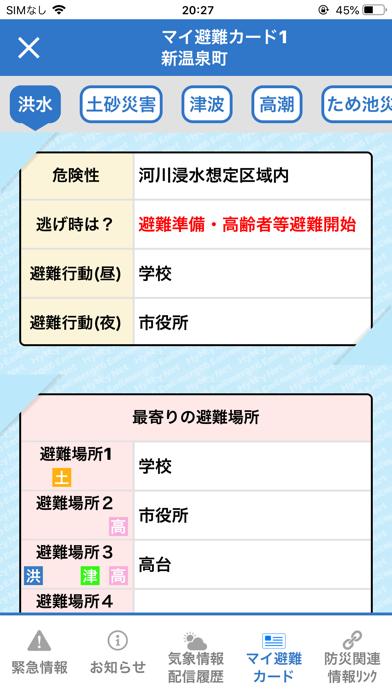 ひょうご防災ネットのおすすめ画像5