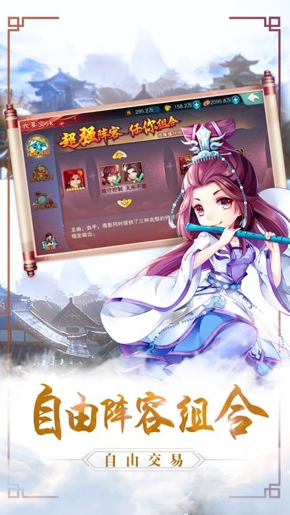 仙剑逍遥传:蜀山论剑 还原经典 screenshot-3