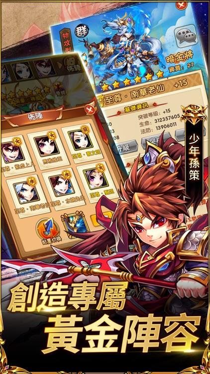 少年三國志:天下大戰 screenshot-4