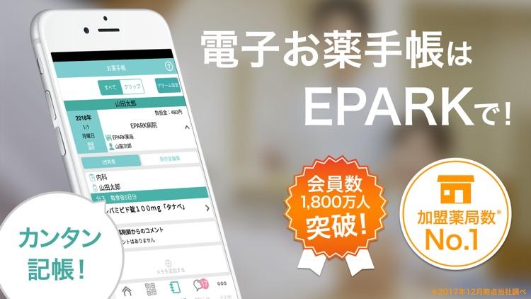 EPARKお薬手帳-お薬予約で待たずにかんたん管理