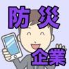 岡山県透析災害対策アプリ 関連企業用