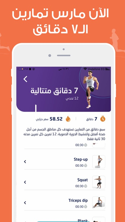 رشاقة - حساب السعرات والخطوات screenshot-5