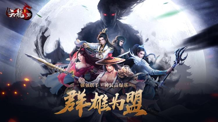 """天龙3D-新版本""""群雄为盟"""" screenshot-0"""