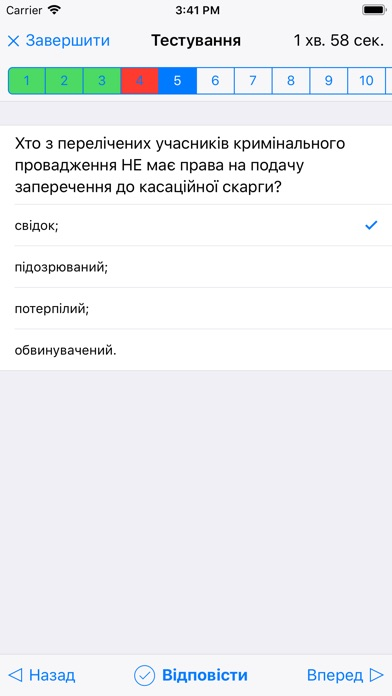 Screenshot of Тест в Держбюро розслідувань App