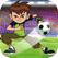 超能少年踢足球