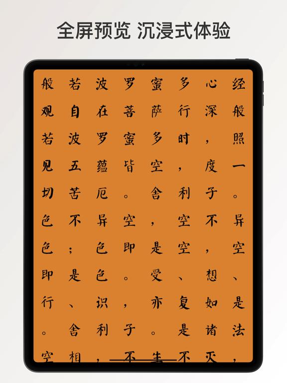 练字大师临摹版 - 硬笔书法练字帖&毛笔临帖临摹のおすすめ画像2