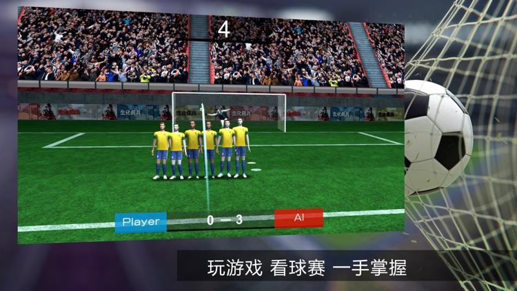 点球达人2018胜利之光-单机足球游戏 screenshot-3
