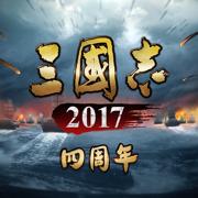 三国志2017-全新赛季水战争雄定天下