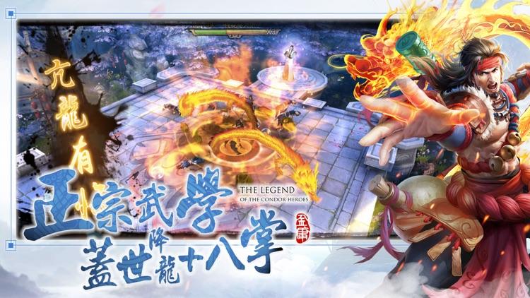 新射鵰英雄傳-大吉大利 秘境求生 screenshot-3
