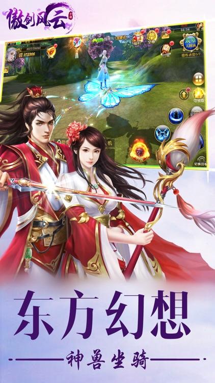 傲剑风云-九州天下仗剑双修