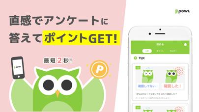 Powl(ポール)-簡単アンケートがポイント!のスクリーンショット2