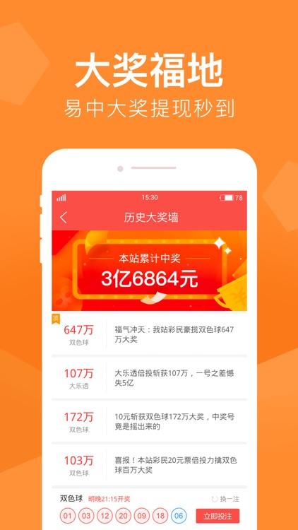 166彩票-您的随身彩票店 screenshot-3