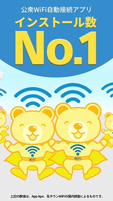 タウンWiFi by GMO WiFi自動接続アプリのスクリーンショット2
